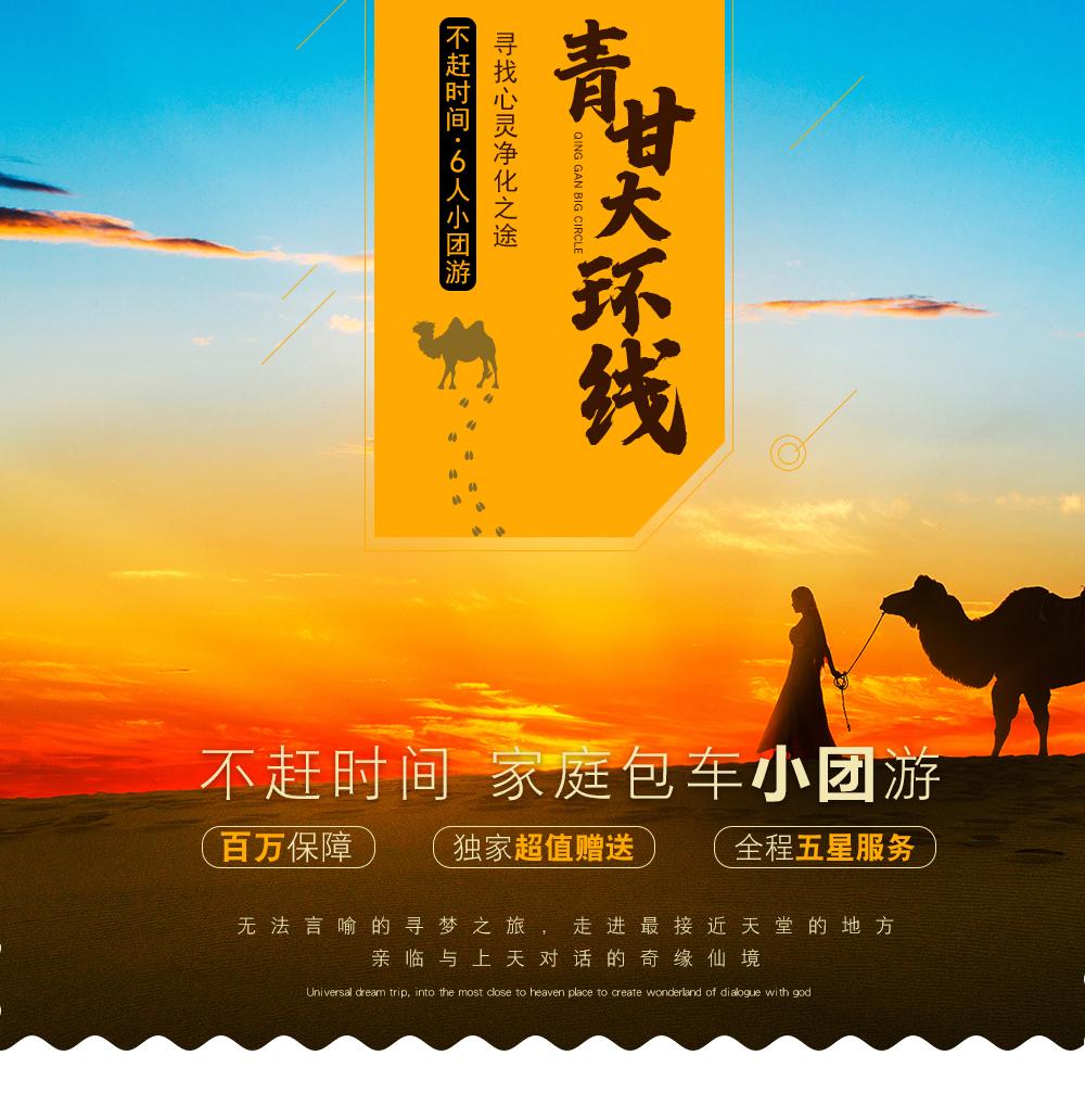 A1线:【不赶时间.6人小团游_01.jpg